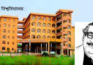 বরিশাল বিশ্ববিদ্যালয় প্রতিষ্ঠার আন্দোলনের কথকতা