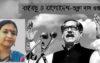 বঙ্গবন্ধু ও বাংলাদেশ-শুক্লা দাশ গুপ্তা