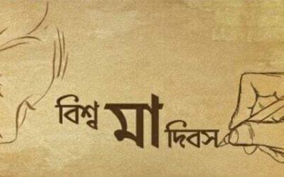 'মা' অনেক ভালোবাসি তোমায়।