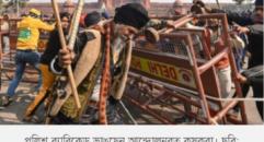ভারতে প্রজাতন্ত্র দিবসে আহত ৮৬ পুলিশ, মামলা হয়েছে ১৫ টি