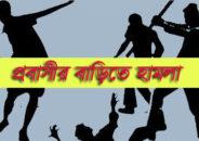 বানারীপাড়ায় আমেরিকা প্রবাসীর বাড়িতে হামলা : ১০ জনের বিরুদ্ধে অভিযোগ