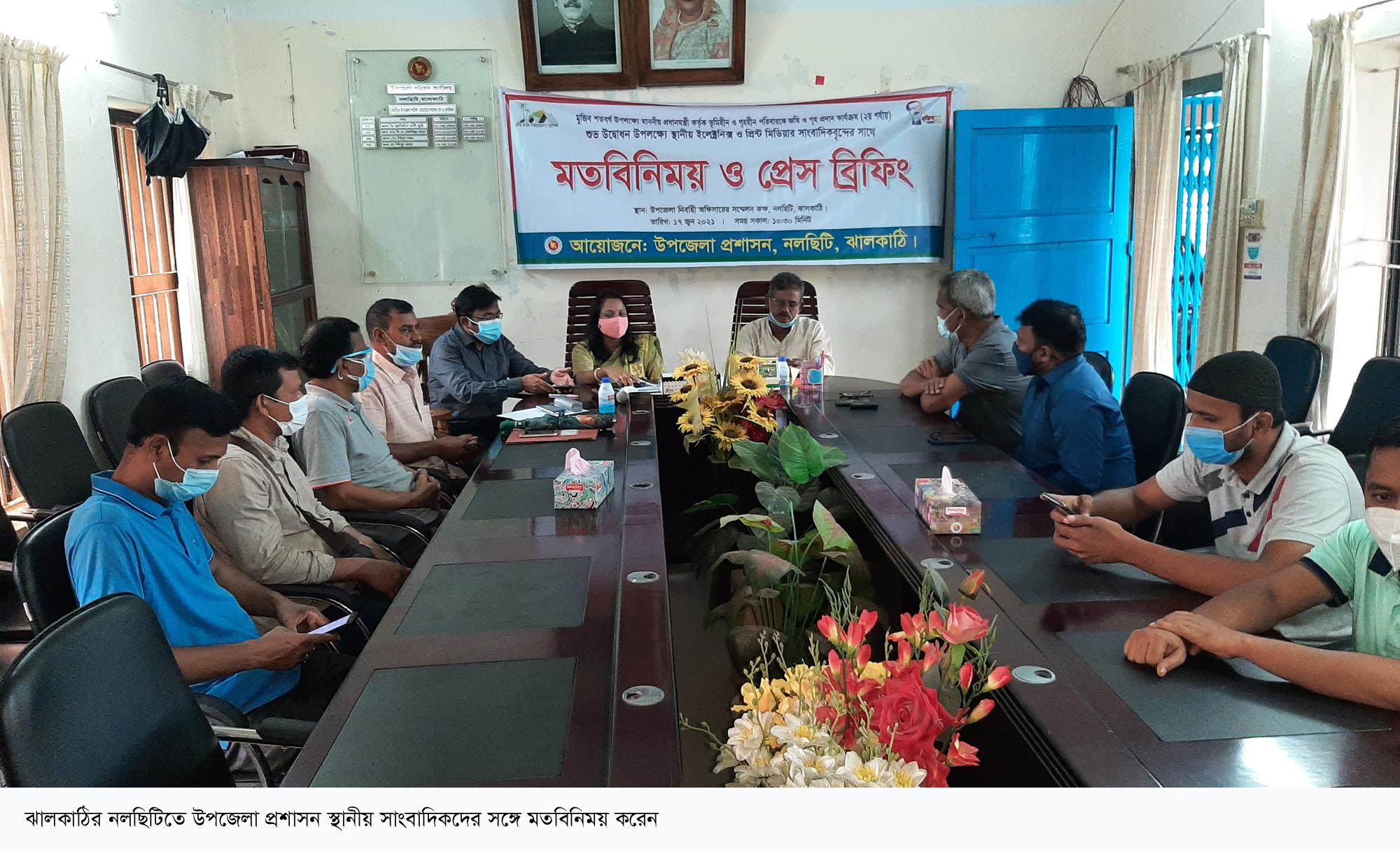 নলছিটিতে সাংবাদিকদের সঙ্গে উপজেলা প্রশাসনের মতবিনিময়
