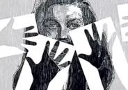 নারী নির্যাতন বাংলাদেশ ও বৈশ্বিক প্রেক্ষাপট