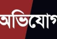 বানারীপাড়ায় সংরক্ষিত ইউপি সদস্য'র বিরুদ্ধে অভিযোগ
