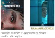 'রেহানা মরিয়ম নূর' মুগ্ধতায় ভাসলেও সেরার পুরস্কার জিতে নিয়েছে 'আনক্লেচিং দ্য ফিস্টস'