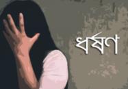তাহিরপুর থানা এলাকায় বিধবা নারী ভিক্ষুককে গণ ধর্ষণের ঘটনায় মামলা দায়ের