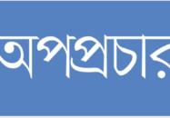 বাবুগঞ্জের কেদারপুরের গ্রামপুলিশ রাজুর নামে অপপ্রচার। এলাকাবাসীর প্রতিবাদ