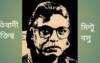 প্রতিবাদী ব্যক্তিত্ব মিন্টু বসু