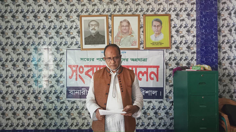 বানারীপাড়ায় আওয়ামী লীগ নেতা সেলিম'র সংবাদ সম্মেলন